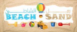 Beach Sand مؤسسة رمل الشاطئ التجارية